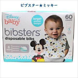ビブスター ディズニー 使い捨てエプロン 60枚入 1箱 【 bibsters 赤ちゃん ベビー用品 使い捨て costco コストコ 】