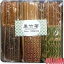 黒竹箸 21cm 50膳×3パック 1082円【 箸 はし 竹 banboo chopstic Costco コストコ 通販 】