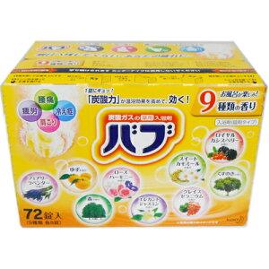 バブ お風呂が楽しみ9種類の香り 72錠(9種類×8錠)