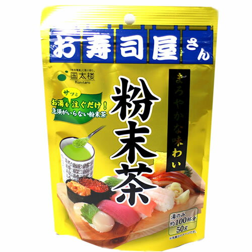 国太楼 お寿司屋さんの粉末茶 50g 300円