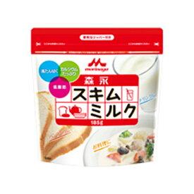 森永 スキムミルク 175g 1袋 393円【脱脂粉乳 カルシウム 】
