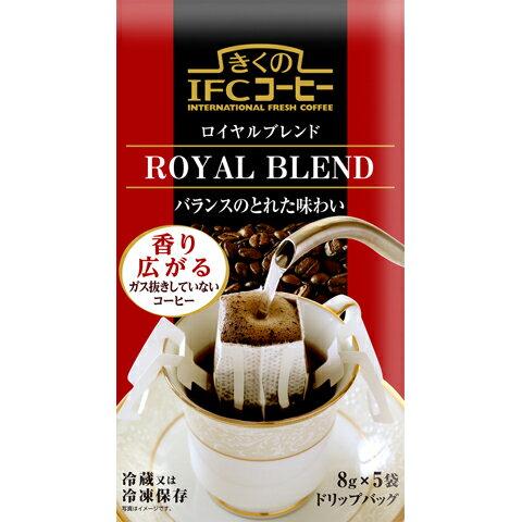 (クール便) きくの IFC コーヒー ドリップバッグ ロイヤルブレンド 8gx5袋 110円