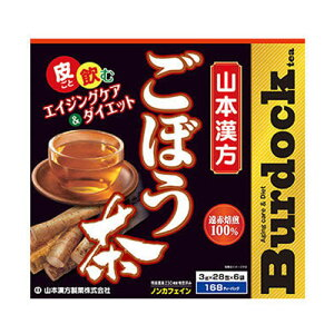 山本漢方 ごぼう茶 3g×168包 1箱 2577円【 コストコ Costoco ティーバッグ 】