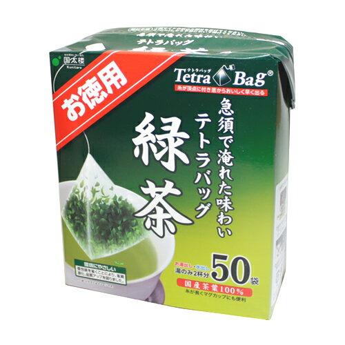 国太楼 テトラバッグ お徳用 緑茶 50袋入 1箱 380円【お茶 ティーバッグ 国産茶葉100% 】