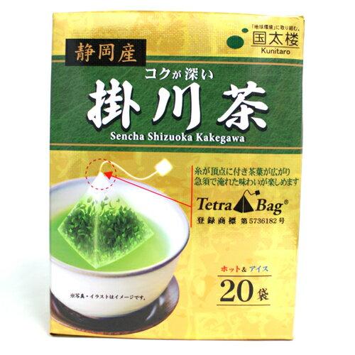 国太楼 テトラバッグ 掛川茶(20袋入)330円