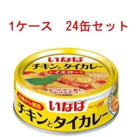 (ケース)いなば チキンとタイカレー(イエロー) 125g ×24缶セット 3109円 【 Twitter,ブログ,缶詰,inaba,カレー味,カレーライス 】