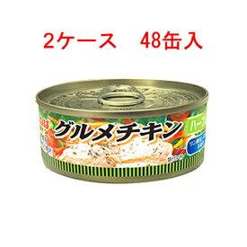 (2ケース)いなば グルメチキン缶 ハーブ入り 120g 112円×48缶セット 5376円 【 Twitter,ブログ,缶詰,inaba,鶏肉,ちきん 】