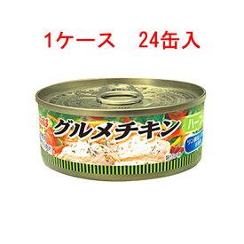 (ケース)いなば グルメチキン缶 ハーブ入り 120g 112円×24缶セット 2688円 【 Twitter,ブログ,缶詰,inaba,鶏肉,ちきん 】