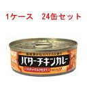 (ケース)いなば バターチキンカレー【ラベル缶】 115g 98円×24缶セット 2352円 【 Twitter,ブログ,缶詰,inaba,カレー味,カレーライス…