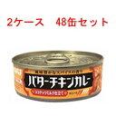 (2ケース)いなば バターチキンカレー【ラベル缶】 115g 98円×48缶セット 4704円 【 Twitter,ブログ,缶詰,inaba,カレー味,カレーライ…
