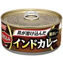 いなば 深煮込みインドカレー 黒カレー165g 1缶 112円 【 缶詰 inaba カレー 】