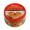 キョクヨー さば味噌煮 180g 1缶 148円【 サバ 鯖 みそ煮 缶詰 】