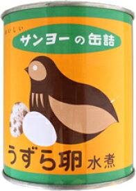 サンヨー うずら卵水煮 450g 1個 829円【 SUNYO うずら卵水煮 】