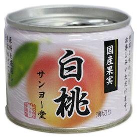 サンヨー 国産果実 白桃 1缶 232円