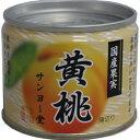 サンヨー 国産果実 黄桃 1缶 232円