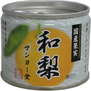 サンヨー国産果実和梨1缶