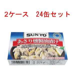 (2ケース)サンヨー あさり燻製油漬け 85g 200円×24缶セット 4800円