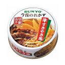(バラ) サンヨー 今夜のおかず 牛すきやき風 50g 1缶 190円【 SUNYO 缶詰 】