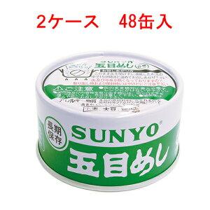 サンヨー 五目めし 185g×48缶 13744円【SUNYO 缶詰 弁当缶 長期保存】