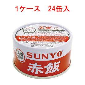 サンヨー 赤飯 185g×24缶 6872円【SUNYO 缶詰 弁当缶 長期保存】
