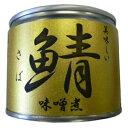 伊藤食品 美味しい鯖味噌煮 190g 1缶 175円