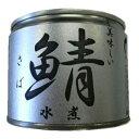 伊藤食品 美味しい鯖水煮 190g 1缶 175円