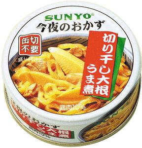 サンヨー 今夜のおかず 切干し大根うま煮 P4号缶 1個 158円【 SUNYO 缶詰 惣菜 】