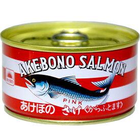あけぼの さけ 180g缶  【缶詰 食品】 400円