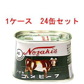 (ケース)野崎 コンビーフ 100g 缶 災害時 備蓄用にも! 【ノザキ 缶詰】 290円×24缶セット 6960円