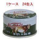 (ケース)ノザキ 牛肉大和煮 155g 525円×24缶セット 12600円