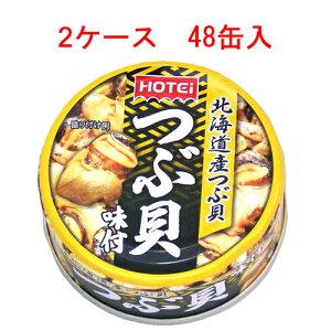 (2ケース)ほてい つぶ貝味付 90g 48缶セット