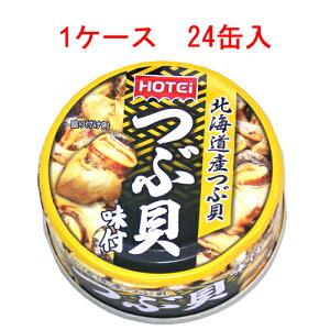 (ケース)ほてい つぶ貝味付 90g 24缶セット