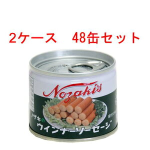 (2ケース)ノザキのウインナーソーセージ 105g缶 280円×48缶セット 13440円