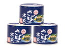 信田缶詰 さば水煮 190g 205円×24個セット 4920円【 サバ 鯖 水煮 缶詰 】