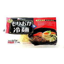 特売 戸田久 もりおか冷麺 生 2食入(特製スープ付) 10袋セット 2650円【盛岡冷麺】