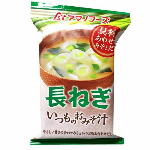 アマノフーズ いつものおみそ汁 長ねぎ 89円x10個セット 890円【 フリーズドライ 即席味噌汁 】