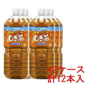 (2ケース)特売 伊藤園 健康ミネラル むぎ茶 2L 12本 【 麦茶 ペットボトル ケース 2000ml】