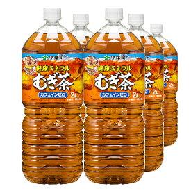 特売 伊藤園 健康ミネラル むぎ茶 2L 6本 【 麦茶 ペットボトル ケース 2000ml】