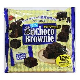 【クール便】ブルボン ミニ 濃厚 チョコブラウニー 128g 1袋 【 期間限定 お菓子 チョコ ブラウニー ファミリーサイズ 】