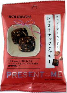 【送料無料(ネコポス)】ブルボン ショコラナッツクッキー 30g×6袋セット