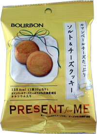 【送料無料(ネコポス)】ブルボン ソルト&チーズクッキー 30g×6袋セット