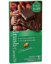 【送料無料(ゆうパケット)】ブルボン アーモンドラッシュカカオ70(緑箱) 60g×10個入 2172円【 お菓子 チョコレート 】