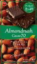 【送料無料(ゆうパケット)】ブルボン アーモンドラッシュカカオ70(緑箱) 60g×10個入 2178円【 お菓子 チョコレート】