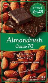 【送料無料(ゆうパケット)】ブルボン アーモンドラッシュカカオ70 60g×10個入 2178円【 お菓子 チョコレート】