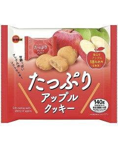 たっぷりアップルクッキー 8袋