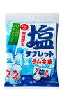 【送料無料(ゆうパケット)】天塩の塩タブレット ラムネ味24g×10袋 1678円【 しお 天塩 タブレット ラムネ 】