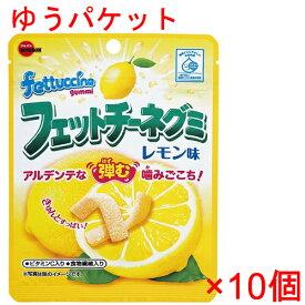 【送料無料(ゆうパケット)】ブルボン フェットチーネグミ レモン味 50g×10袋 【グミ ブルボン 】