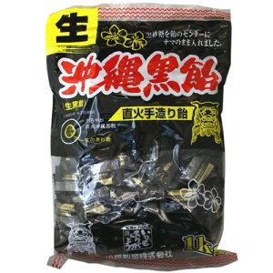 生沖縄黒飴 1kg 929円【コンビニ受取対応商品】
