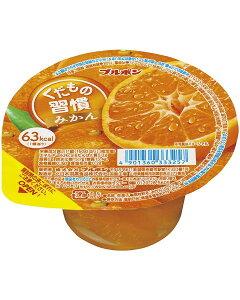 ブルボン くだもの習慣 みかん 160g 12個セット 【 果物ゼリー 蜜柑 カップ 】