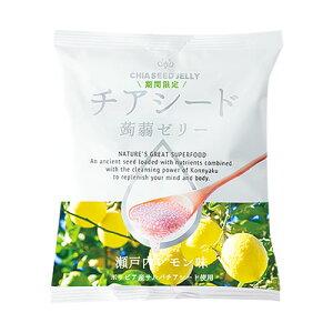 (バラ)チアシード 蒟蒻ゼリー 瀬戸内レモン味 10個入 1袋 275円【期間限定 デザート こんにゃくゼリー】